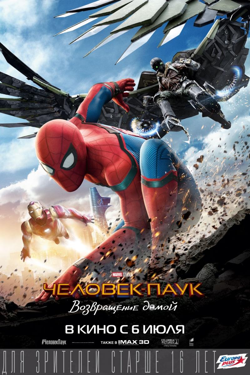 Fórum do GEEU • View topic - Человек - паук : Возвращение домой фильм
