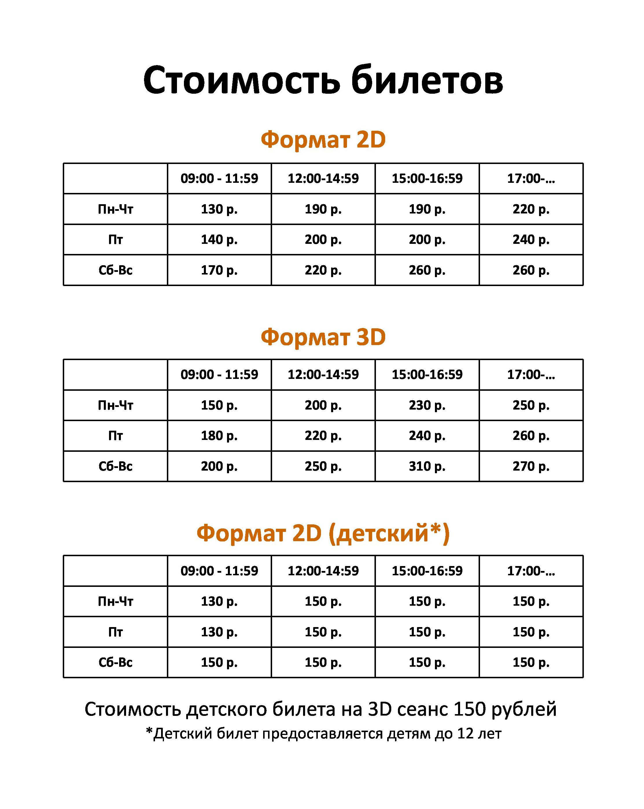 Афиша кино атмосфера на 4 апреля концерт в москве купить билеты